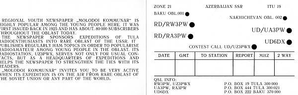Нажмите на изображение для увеличения.  Название:RD-RW3PW-RA3PW-UD-UA3PW-UD6DX-UZ3PWX-QSL-2-min.jpg Просмотров:5 Размер:382.9 Кб ID:263289