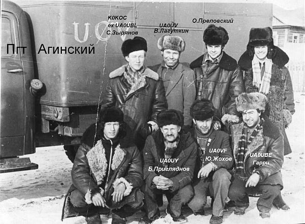 Нажмите на изображение для увеличения.  Название:Дед с командой в Агинском 1981г.jpg Просмотров:8 Размер:219.4 Кб ID:263380