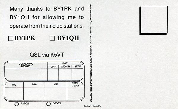 Нажмите на изображение для увеличения.  Название:BY1PK-BY1QH-QSL-K5VT-archive-3W3RR-2.jpg Просмотров:5 Размер:1.21 Мб ID:263620