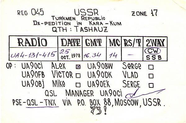 Нажмите на изображение для увеличения.  Название:UK9OAD-U8W-QSL-RW4NM-2.jpg Просмотров:7 Размер:489.0 Кб ID:263745