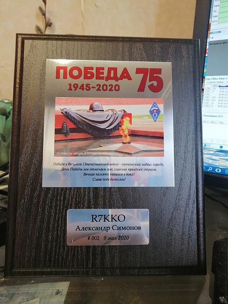 Нажмите на изображение для увеличения.  Название:r7kko_Pobeda_75.jpg Просмотров:5 Размер:390.6 Кб ID:263827