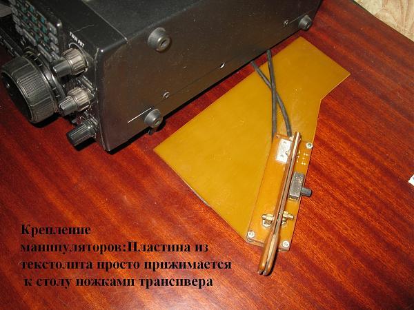 Нажмите на изображение для увеличения.  Название:Крепление манипуляторов мини.jpg Просмотров:17 Размер:544.6 Кб ID:264159