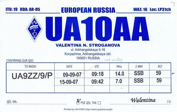 Нажмите на изображение для увеличения.  Название:UA1OAA QSL 2007.jpg Просмотров:2 Размер:551.9 Кб ID:264690