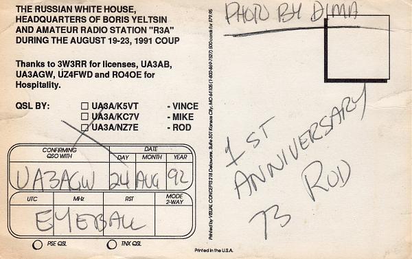 Название: RUSSIAN WHITE HOUSE_1991_2.jpg Просмотров: 678  Размер: 45.8 Кб