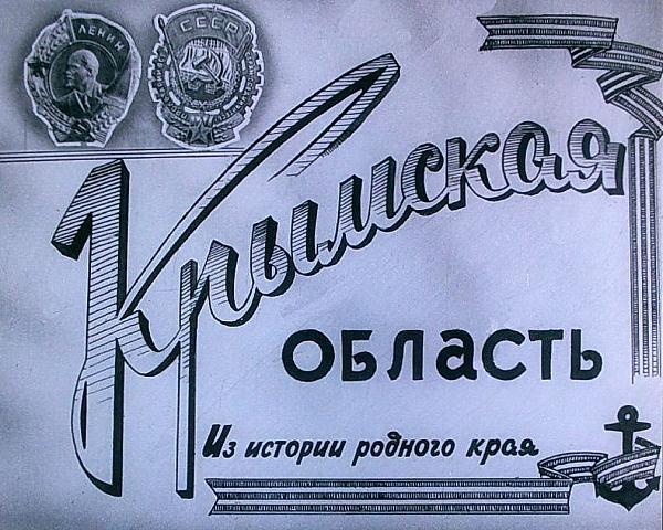 Нажмите на изображение для увеличения.  Название:Крымская облас&#10.jpg Просмотров:5 Размер:199.5 Кб ID:265025