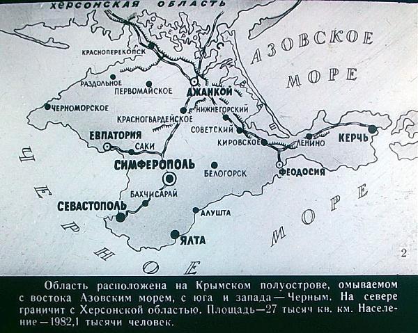 Нажмите на изображение для увеличения.  Название:Крымская облас&#10.jpg Просмотров:3 Размер:187.9 Кб ID:265026