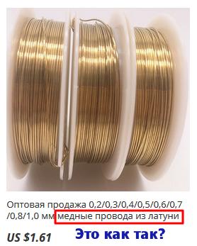 Название: Provod.png Просмотров: 3835  Размер: 147.6 Кб