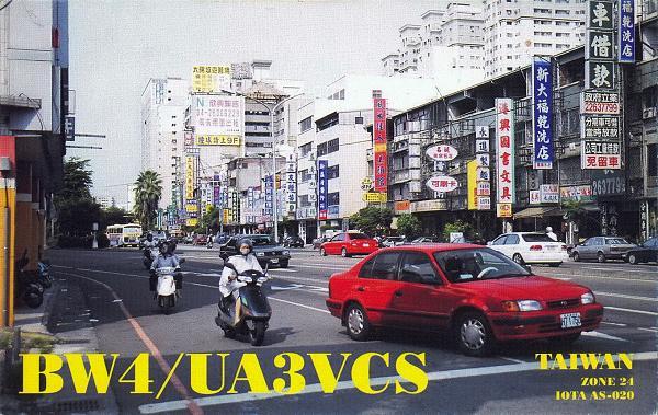 Нажмите на изображение для увеличения.  Название:BW4-UA3VCS QSL RU9YS.jpg Просмотров:7 Размер:1.08 Мб ID:265211