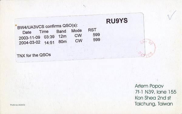 Нажмите на изображение для увеличения.  Название:BW4-UA3VCS B QSL RU9YS.jpg Просмотров:6 Размер:441.5 Кб ID:265212