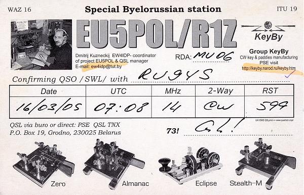 Нажмите на изображение для увеличения.  Название:EU5POL-R1Z B QSL RU9YS.jpg Просмотров:9 Размер:782.4 Кб ID:265223