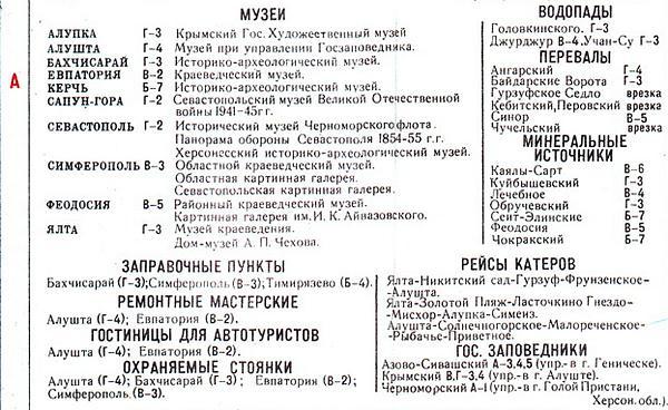 Нажмите на изображение для увеличения.  Название:Крым. Туристска&#1.jpg Просмотров:5 Размер:180.1 Кб ID:265384