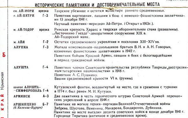 Нажмите на изображение для увеличения.  Название:Крым. Туристска&#1.jpg Просмотров:7 Размер:163.8 Кб ID:265385