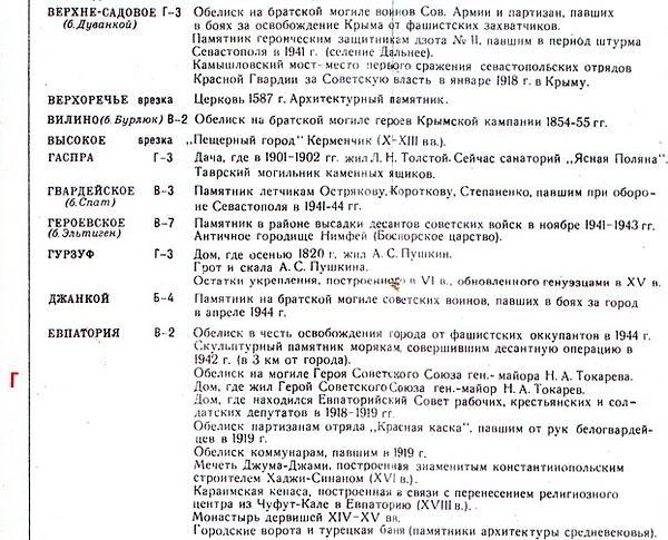 Нажмите на изображение для увеличения.  Название:Крым. Туристска&#1.jpg Просмотров:3 Размер:211.5 Кб ID:265387