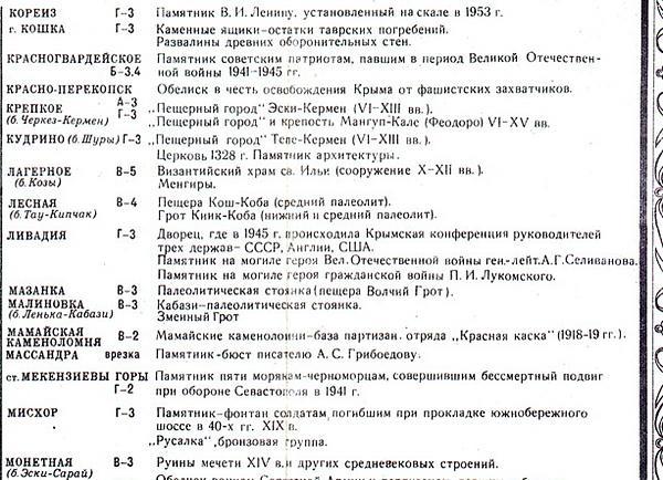 Нажмите на изображение для увеличения.  Название:Крым. Туристска&#1.jpg Просмотров:3 Размер:193.8 Кб ID:265389