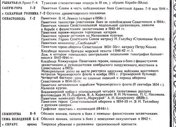 Нажмите на изображение для увеличения.  Название:Крым. Туристска&#1.jpg Просмотров:2 Размер:217.0 Кб ID:265391