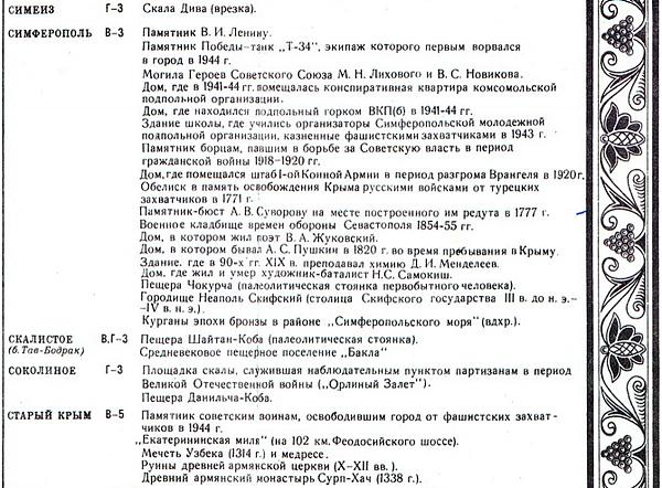 Нажмите на изображение для увеличения.  Название:Крым. Туристска&#1.jpg Просмотров:2 Размер:216.2 Кб ID:265392