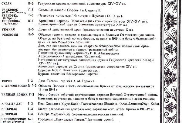 Нажмите на изображение для увеличения.  Название:Крым. Туристска&#1.jpg Просмотров:2 Размер:201.2 Кб ID:265393