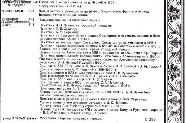 Нажмите на изображение для увеличения.  Название:Крым. Туристска&#1.jpg Просмотров:4 Размер:200.5 Кб ID:265394