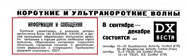 Нажмите на изображение для увеличения.  Название:page16-Радио_1962_г..jpg Просмотров:13 Размер:156.1 Кб ID:265596