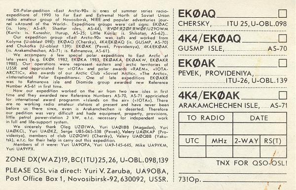 Нажмите на изображение для увеличения.  Название:4K4-EK0AK-EK0AQ-UA9OBA B.jpg Просмотров:5 Размер:871.2 Кб ID:265729