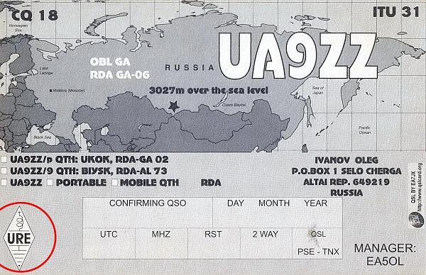 Нажмите на изображение для увеличения.  Название:4 ЩСЛ0002 UA9ZZ-EA5OL BACK.jpg Просмотров:2 Размер:951.8 Кб ID:265737