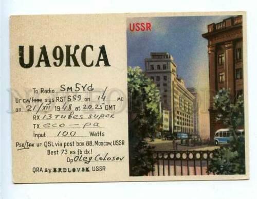 Название: UA9KCA.jpg Просмотров: 685  Размер: 29.7 Кб