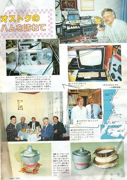Нажмите на изображение для увеличения.  Название:UA0L-JA1BK-1993-CQ HAM radio-1-min.jpg Просмотров:21 Размер:1.86 Мб ID:266202