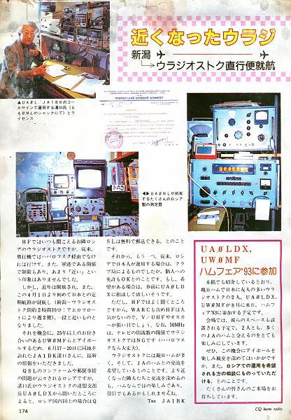 Нажмите на изображение для увеличения.  Название:UA0L-JA1BK-1993-CQ HAM radio-2-min.jpg Просмотров:12 Размер:1.31 Мб ID:266203