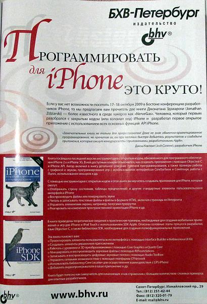 Нажмите на изображение для увеличения.  Название:b-iphone.jpg Просмотров:317 Размер:279.4 Кб ID:26636