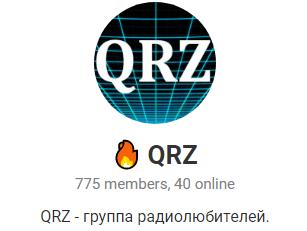 Название: qrz.png Просмотров: 1245  Размер: 33.7 Кб
