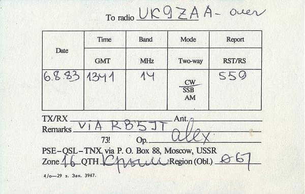 Нажмите на изображение для увеличения.  Название:UA0YAD-U5J B.jpg Просмотров:5 Размер:658.5 Кб ID:266626
