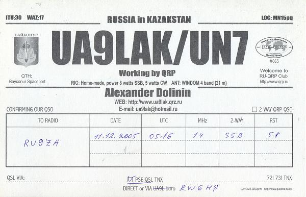 Нажмите на изображение для увеличения.  Название:UA9LAK-UN7 B.jpg Просмотров:8 Размер:618.5 Кб ID:266628