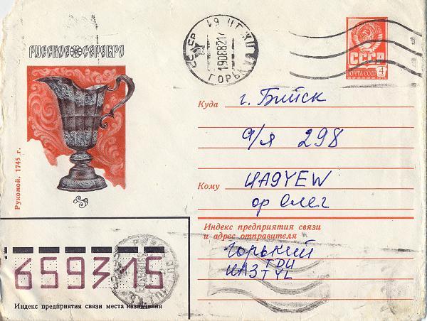 Нажмите на изображение для увеличения.  Название:UA3TDU-UA3TYL envelope август 1982.jpg Просмотров:7 Размер:1.01 Мб ID:266699