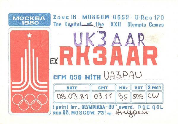 Нажмите на изображение для увеличения.  Название:UK3AAR-UA3PAU-1981-qsl-1s.jpg Просмотров:2 Размер:1.19 Мб ID:266875
