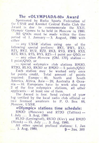 Нажмите на изображение для увеличения.  Название:UK3AAR-UA3PAU-1981-qsl-2s.jpg Просмотров:2 Размер:1.25 Мб ID:266876