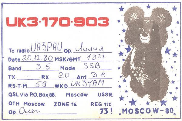 Нажмите на изображение для увеличения.  Название:UK3-170-903-to-UA3PAU-1980-qsl1.jpg Просмотров:2 Размер:1.32 Мб ID:266878