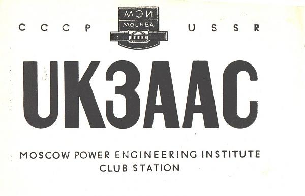 Нажмите на изображение для увеличения.  Название:UK3AAC-UA3PAV-1981-qsl-1s.jpg Просмотров:3 Размер:598.1 Кб ID:266897