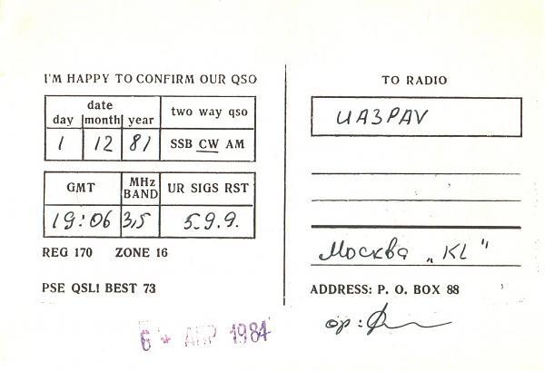 Нажмите на изображение для увеличения.  Название:UK3AAC-UA3PAV-1981-qsl-2s.jpg Просмотров:2 Размер:725.6 Кб ID:266898