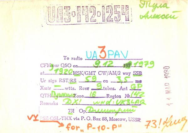 Нажмите на изображение для увеличения.  Название:UA3-142-1254-to-UA3PAV-1979-qsl.jpg Просмотров:3 Размер:408.4 Кб ID:266900
