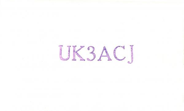 Нажмите на изображение для увеличения.  Название:UK3ACJ-UA3PAU-1979-qsl-1s.jpg Просмотров:2 Размер:130.6 Кб ID:266941