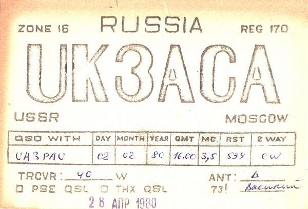 Нажмите на изображение для увеличения.  Название:UK3ACA-UA3PAU-1980-qsl.jpg Просмотров:2 Размер:1.43 Мб ID:266943