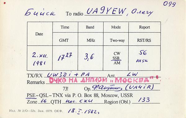 Нажмите на изображение для увеличения.  Название:UA4IR-3 B.jpg Просмотров:2 Размер:624.6 Кб ID:266954