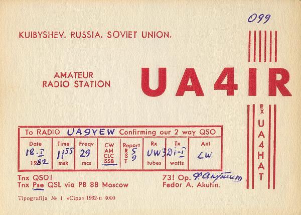Нажмите на изображение для увеличения.  Название:UA4IR-2.jpg Просмотров:2 Размер:772.2 Кб ID:266955