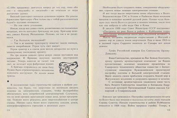 Нажмите на изображение для увеличения.  Название:Книга и UA4H QSLs0005.jpg Просмотров:9 Размер:1.89 Мб ID:266972