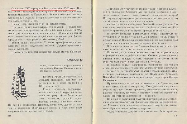 Нажмите на изображение для увеличения.  Название:Книга и UA4H QSLs0007.jpg Просмотров:7 Размер:1.93 Мб ID:266974