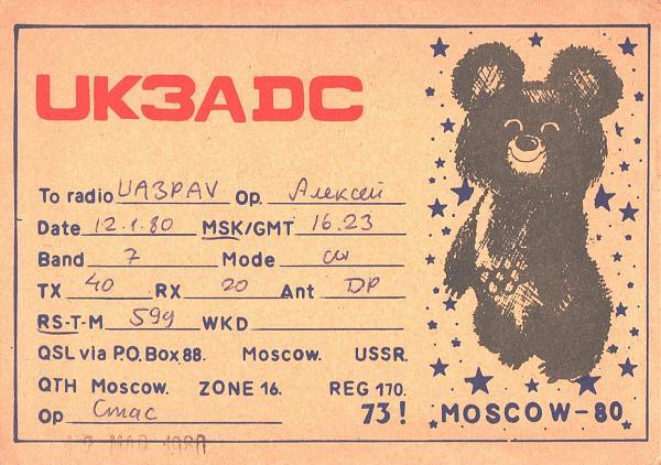 Нажмите на изображение для увеличения.  Название:UK3ADC-UA3PAV-1980-qsl.jpg Просмотров:2 Размер:356.0 Кб ID:266993