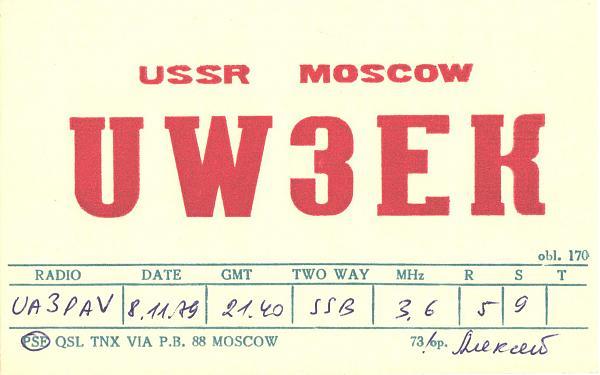 Нажмите на изображение для увеличения.  Название:UW3EK-UA3PAV-1979-qsl.jpg Просмотров:2 Размер:918.9 Кб ID:266994