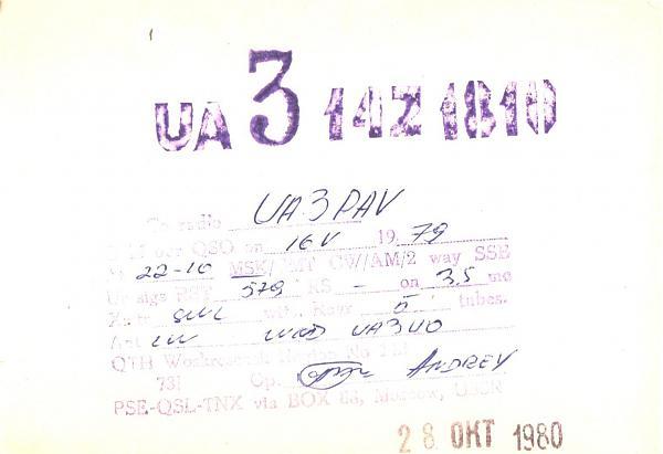 Нажмите на изображение для увеличения.  Название:UA3-142-1810-to-UA3PAV-1979-qsl.jpg Просмотров:2 Размер:198.5 Кб ID:266996