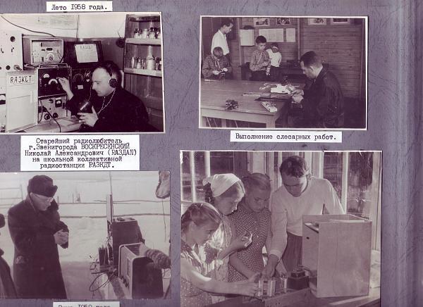 Нажмите на изображение для увеличения.  Название:Лето 1958 года.jpg Просмотров:18 Размер:1.30 Мб ID:267057