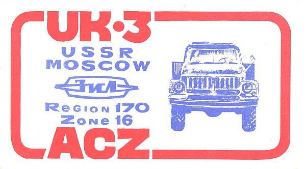 Нажмите на изображение для увеличения.  Название:UK3ACZ-UA3PAU-1979-qsl-1s.jpg Просмотров:3 Размер:1.10 Мб ID:267126